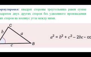 Теорема косинусов, синусов: формулировка, следствия и примеры
