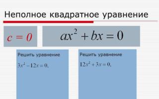Определение и примеры неполных квадратных уравнений