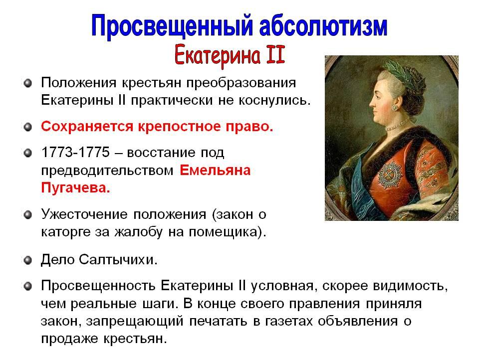 политика Екатерины II