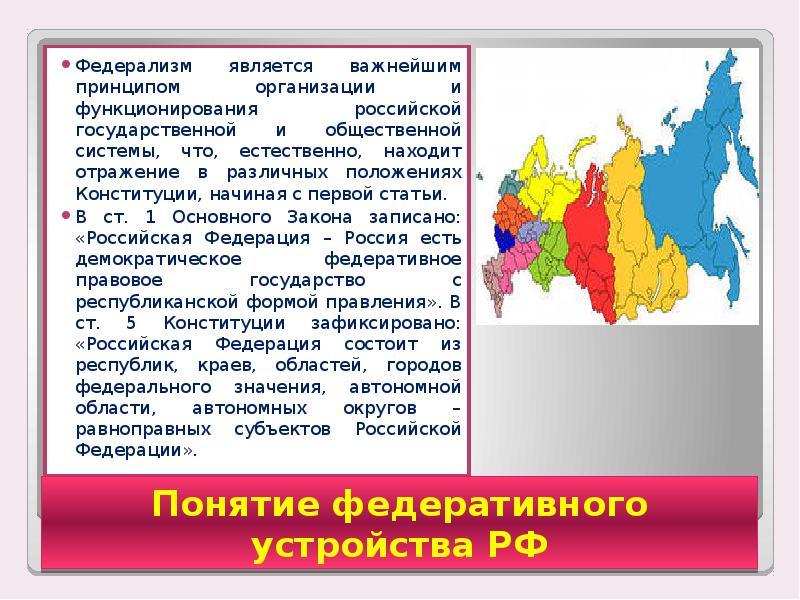 Федеративное устройство РФ понятие