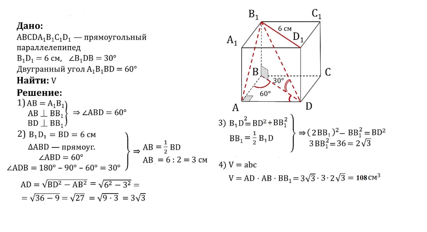 Задача 1 - объем прямоугольного параллелепипеда