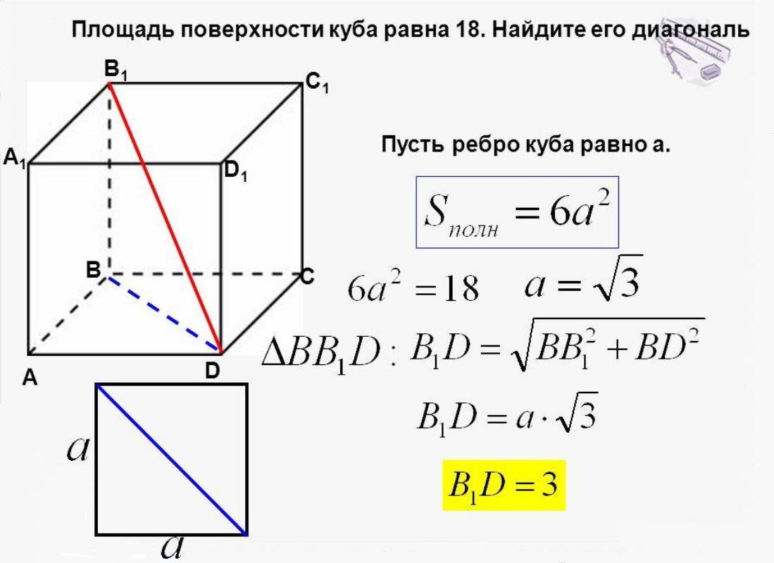 диагональ через площадь