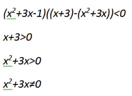 логарифмические неравенства6