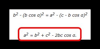 доказанная формула теоремы косинусов