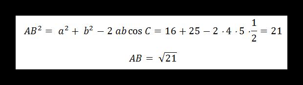 вычисления примера 1