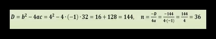 Сложный пример решение 5