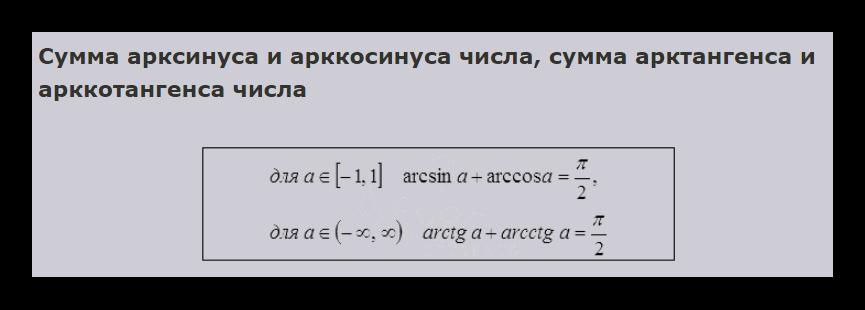 сума арков