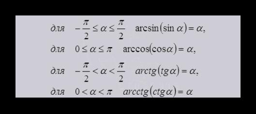 связь основных функций и арков