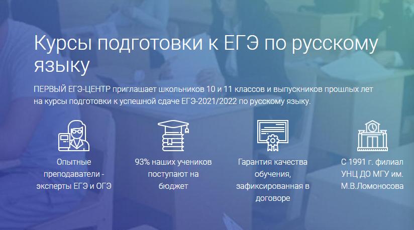Подготовка к ЕГЭ по русскому языку: дистанционные курсы